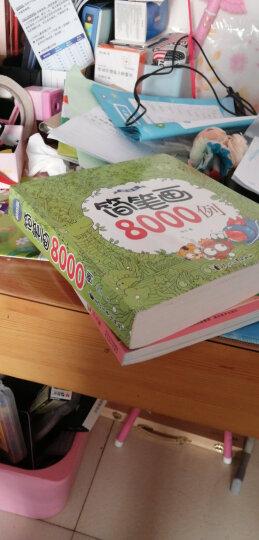 简笔画8000例一本就够儿童简笔画大全2--4-5-9岁宝宝图画书籍涂色书 幼儿园学画画 晒单图