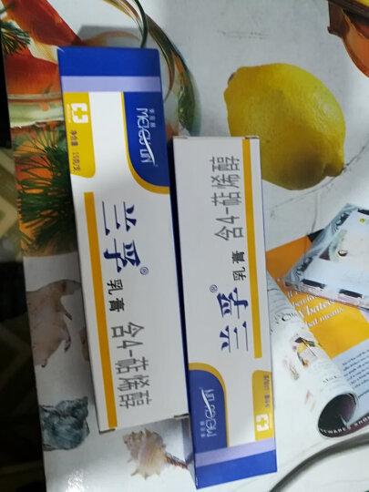 買2贈1 美菰林 兰孚乳膏含4-萜烯醇 真菌清霜轩玉堂 晒单图
