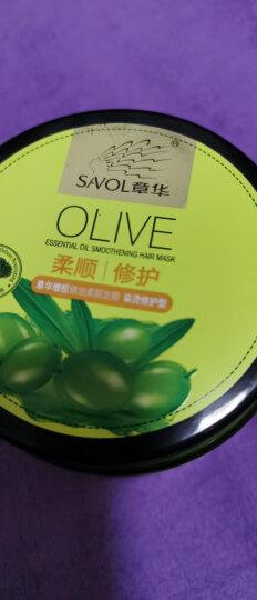 章华(SAVOL)橄榄精油柔顺发膜 烫染修护 营养焗油 柔顺去屑500ml护发素 染烫修护型 晒单图