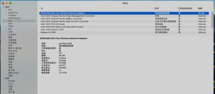 奋威(fenvi)黑苹果MAC博通BCM94352Z笔记本无线网卡NGFF千兆WiFi蓝牙4.0 晒单图