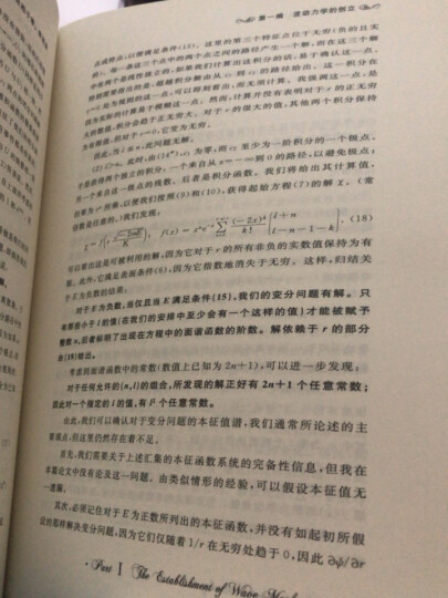 相对论的意义 科学元典丛书 晒单图