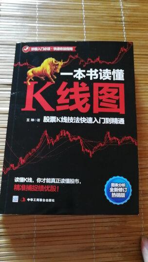一本书读懂投资理财学(升级版):从零开始学理财 晒单图