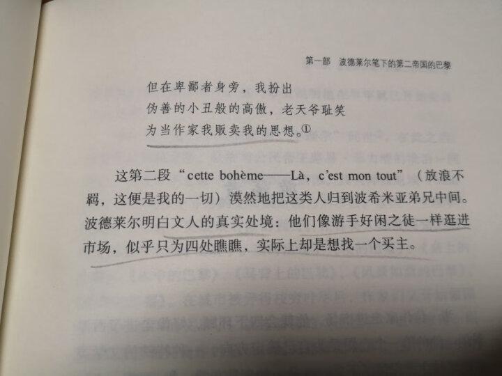 现代西方学术文库:发达资本主义时代的抒情诗人(修订译本) 晒单图