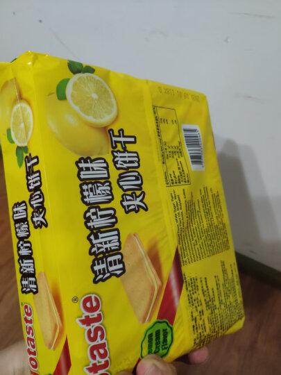 中国香港 土斯(Totaste) 清新柠檬味夹心饼干 酥脆可口 休闲零食蛋糕甜点心 实惠分享装380g 晒单图