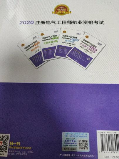 注册电气工程师2021 考试教材 专业考试复习指导书(供配电专业 2016版2021年沿用 套装上下册) 晒单图