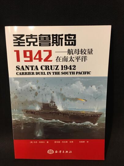 圣克鲁斯岛1942:航母较量在南太平洋 晒单图