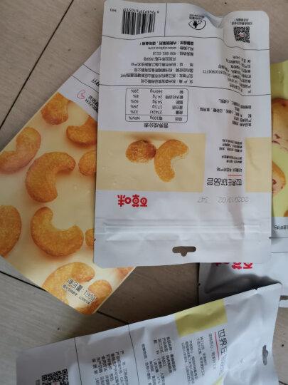 百草味 果仁干果特产 每日坚果炒货越南腰果休闲零食 炭烧腰果190g/袋 晒单图