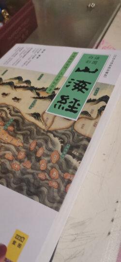 山海经(白话全译彩图升级珍藏版) 晒单图