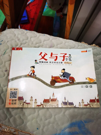 父与子全集 英汉双语注释 全彩色横开本 视频动画 晒单图