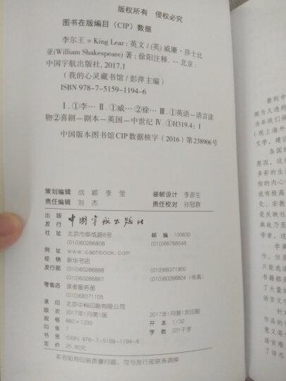 我的心灵藏书馆:仲夏夜之梦 全英文原版名著 软精装珍藏版 晒单图