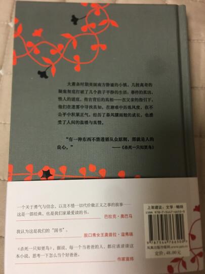 """杀死一只知更鸟(豆瓣9.2,关于勇气与正义的成长教科书,影响全球5000万家庭的""""教养宝典"""",奥巴马、贝克汉姆、奥普拉鼎力推荐) 晒单图"""