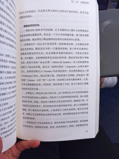 人类简史+未来简史(套装共2册)尤瓦尔·赫拉利作品  中信出版社 晒单图