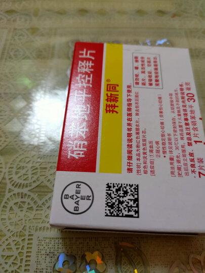 拜新同(Adalat GITS)硝苯地平控释片 30mg*7片/盒 高血压 冠心病 心绞痛 降压药 晒单图