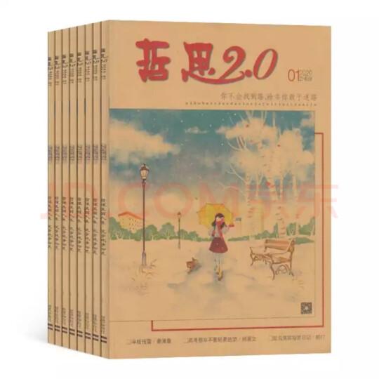 哲思2.0杂志 2021年6月起订阅 1年共12期 杂志铺文学文摘每月快递 晒单图