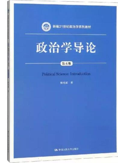 【人大社直营】政治学导论(第五版) 晒单图