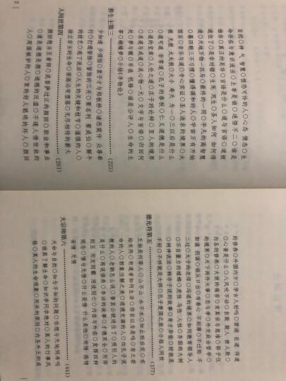南怀瑾:庄子諵譁(套装上下册) 晒单图