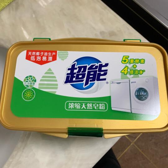超能 天然皂粉/洗衣粉(MES绿色活性去污)1.688kg 遇水生香 柠檬草香 酵素去污 (新老包装随机发货) 晒单图