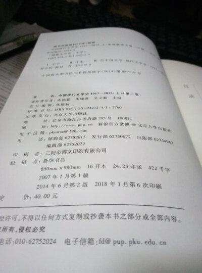 """普通高等教育""""十五""""国家级规划教材:中国现代文学史1917-2012(上,第二版) 晒单图"""