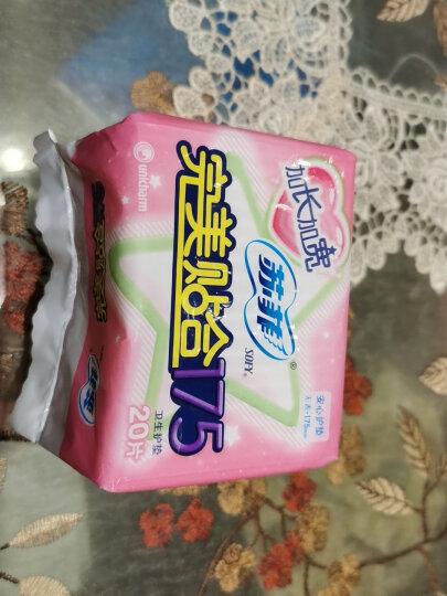 苏菲Sofy 完美贴合无香型加长加宽护垫卫生巾175mm 20片 晒单图