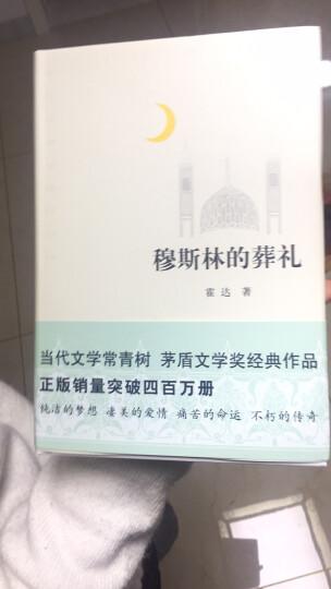 正版现货 套装2册 余华 活着+穆斯林的葬礼 霍达 现当代文学长篇爱情小说书 晒单图