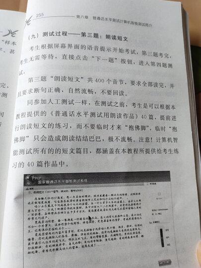 重庆市普通话水平测试训练教程(智能测试版) 晒单图