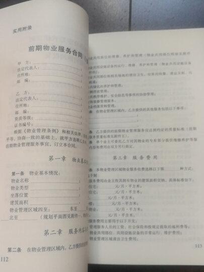 物业管理条例实用版(最新版) 晒单图