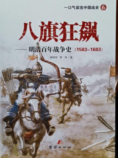 东海博弈——明帝国与日本的三百年战史 晒单图