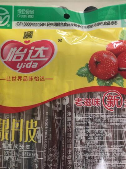 怡达 休闲零食 蜜饯果干 果丹皮500g(新老包装随机发货) 晒单图