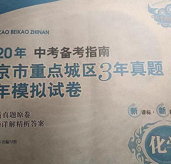 包邮2021年中考备考指南 化学 北京市重点城区3年真题2年模拟试卷北京中考真题模拟试题汇编北京专用 晒单图