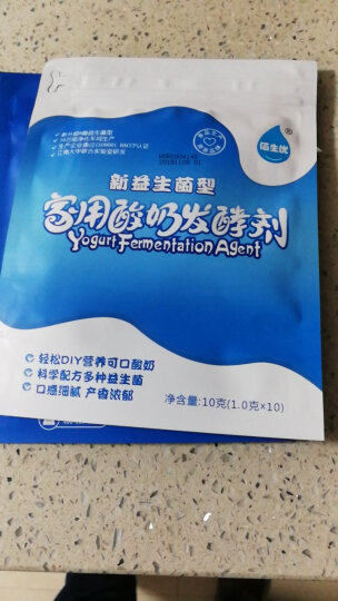 佰生优(益生菌型)家用酸奶发酵剂10g 升级8菌 酸奶发酵菌粉 乳酸菌酸奶粉 新老包装随机发货 晒单图
