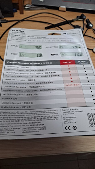 德州仪器(Texas Instruments)TI BAII plus 金融计算器FRM/CFA一二级考试BA II计算机 晒单图