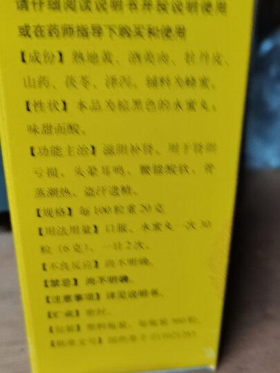 北京同仁堂 六味地黄丸(水蜜丸)360丸 补肾药 男女同补肾阴虚 六位地黄丸 治遗精盗汗腰腿酸软 晒单图