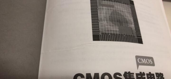CMOS集成电路后端设计与实战 晒单图