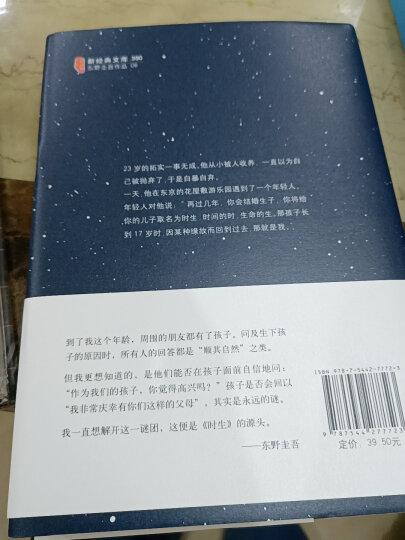 东野圭吾:时生(2015版)  晒单图