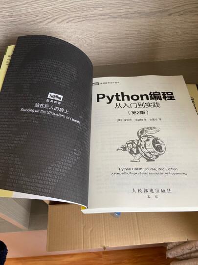 Python语言及其应用(图灵出品) 晒单图