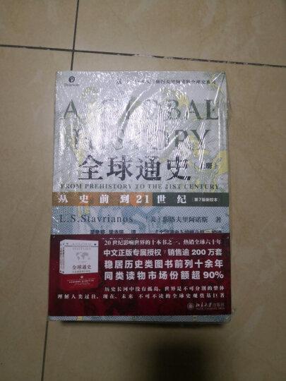 全球通史+中国哲学简史(套装共3册) 晒单图