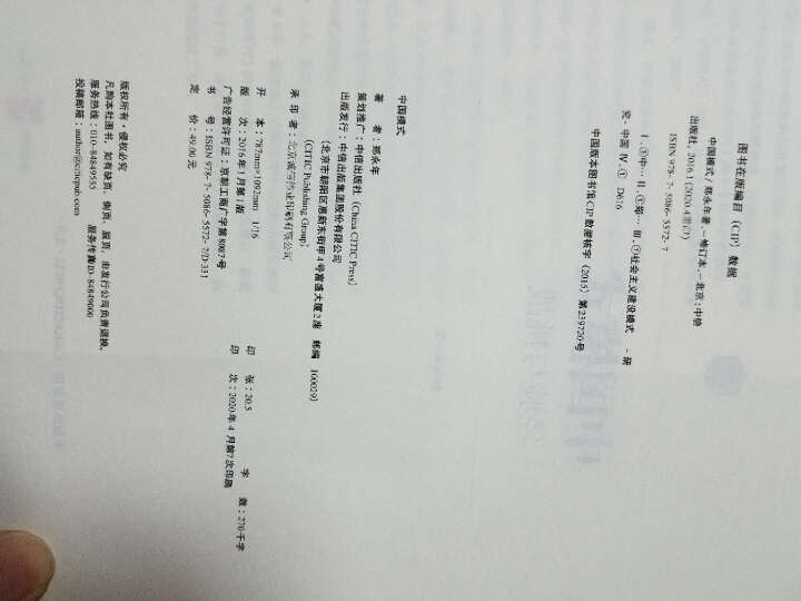 中国模式(修订版)  中信出版社 晒单图
