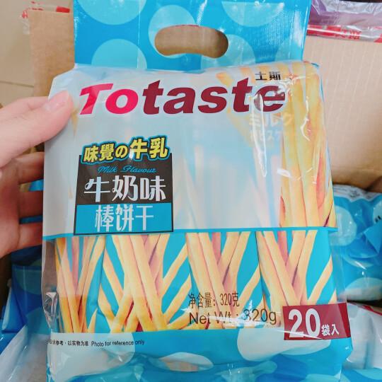 土斯(Totaste) 混合蔬菜味棒形饼干 手指饼干 磨牙棒 休闲零食蛋糕面包甜点心小吃 独立小包装320g 晒单图