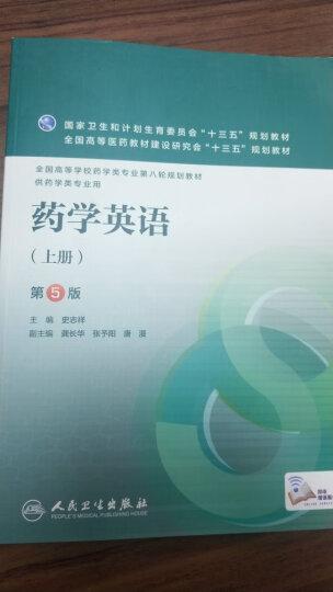 药学英语(上册 第5版 供药学类专业用) 晒单图