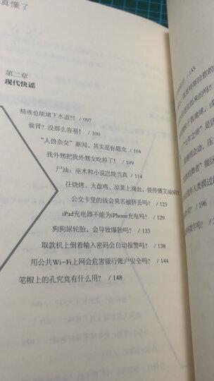 谣言粉碎机系列之谣一谣,你就真懂了 中信出版社图书 晒单图