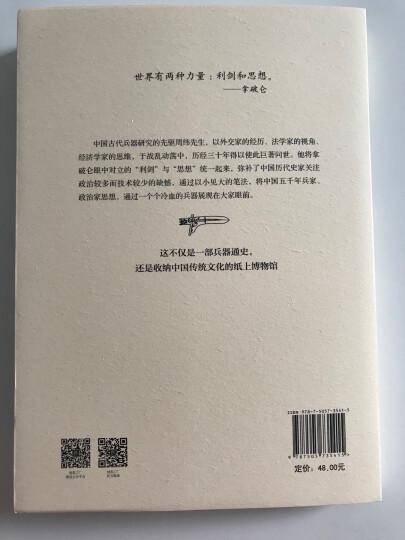 中国兵器史  晒单图