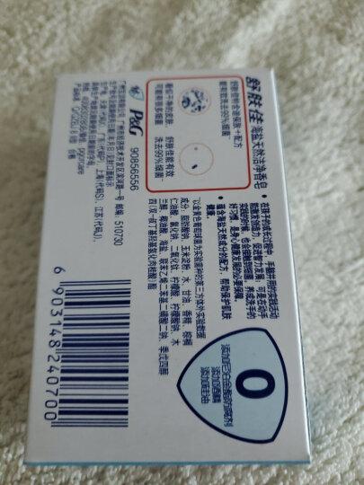 舒肤佳香皂海盐天然洁净125g 温和洁净 天然植物皂基 抑菌99.9% (新老包装随机发货) 晒单图