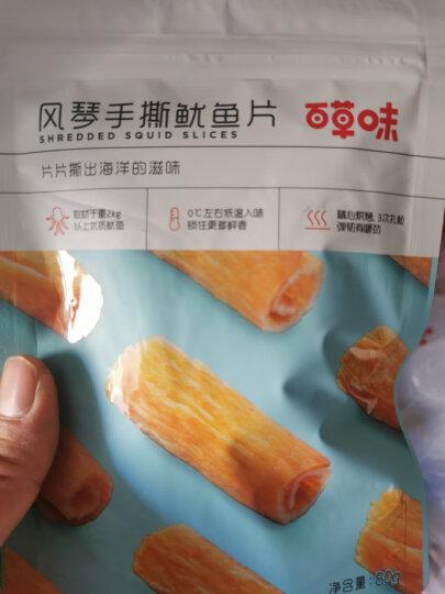 百草味 即食鱿鱼片 休闲零食特产海味即食深海鱿鱼丝鱿鱼干小吃 风琴手撕鱿鱼片80g/袋 晒单图