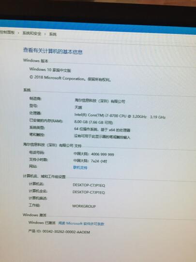 海尔(Haier)天越H7 商用办公台式电脑主机(I5-7400 8G DDR4 1TB 双频WiFi 蓝牙 正版Win10) 晒单图