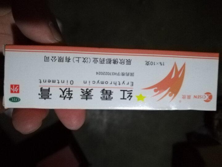 辰欣 红霉素软膏10g 1支 晒单图