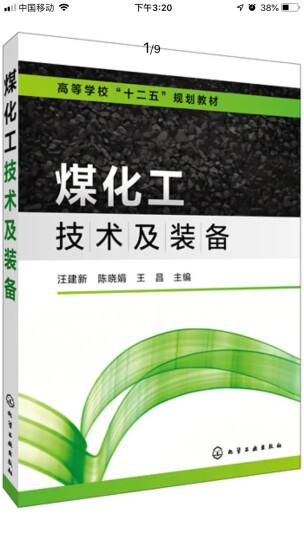 煤化工技术及装备 晒单图