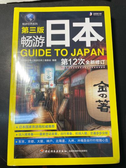 畅游世界系列:畅游首尔·新浪草根名博深度体验之旅(附DVD光盘1张) 晒单图