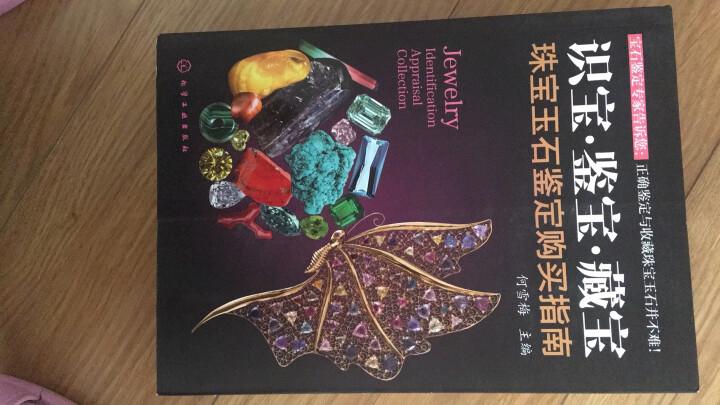 识宝·鉴宝·藏宝:珠宝玉石鉴定购买指南 晒单图