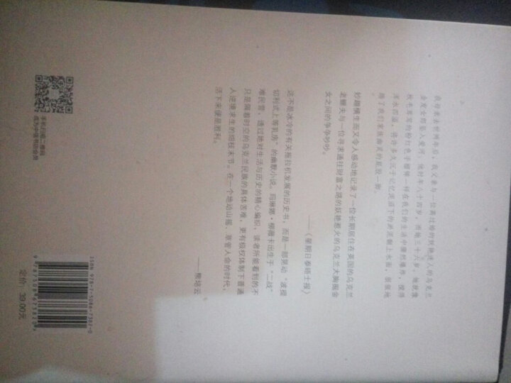 柳薇卡文集:乌克兰拖拉机简史  中信出版社图书 晒单图