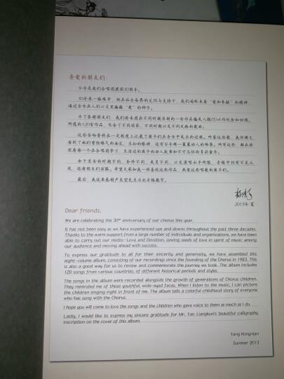 中国交响乐团·我们的歌:杨鸿年合唱团30周年纪念册(8CD)(精装首发) 晒单图